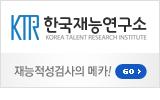 한국재능연구소